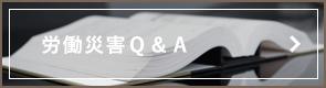 労働災害Q&A