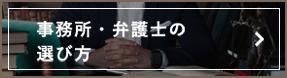 事務所・弁護士の選び方