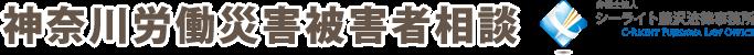 神奈川県労働災害被害者相談